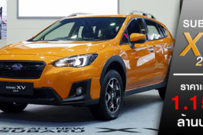 Subaru XV 2018 โฉมใหม่ สปอร์ตเหมือนเดิม ราคาเริ่ม 1.159 ล้านบาท